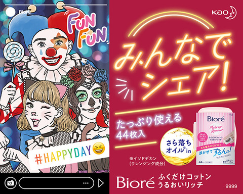 Biore_cotton_POP-02
