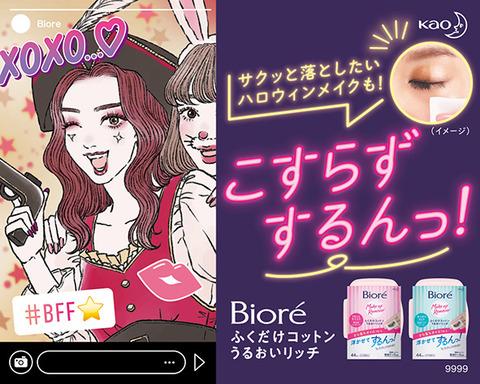 Biore_cotton_POP-01