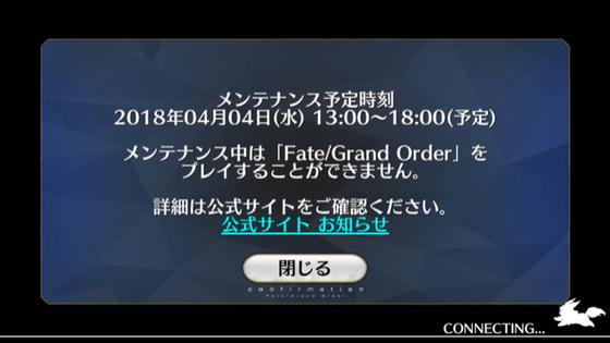 【FGO】第2部開始前のメンテナンスは予定通りに終了予定!18時より第2部開幕!?