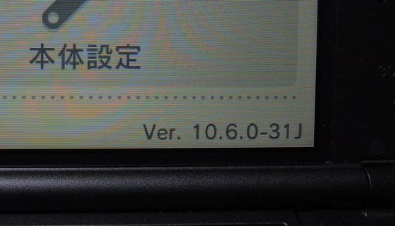 ニンテンドー3DS本体のシステムバージョンを「10.6.0-31J」に更新!