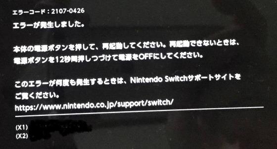 Nintendo Switchでモンハンダブルクロスをプレイしていたら「エラーコード:2107-0426」が出現!?Switchの不具合?