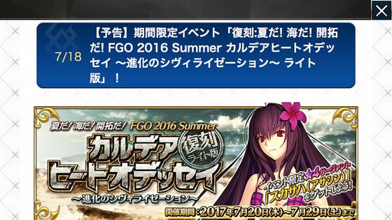 【FGO】水着イベント復刻第二部が2017年7月20日より開始!第一部も継続し復刻水着イベントは2017年7月29日まで!