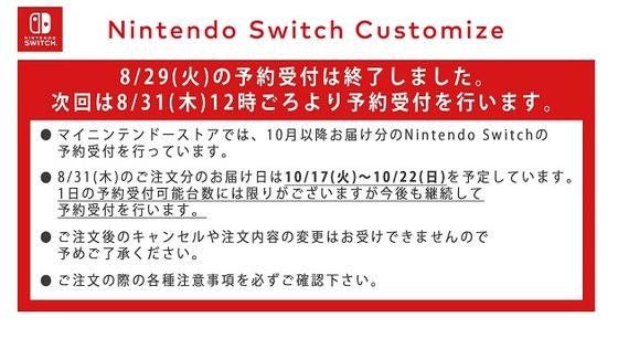 2017年8月31日正午(12時)頃からマイニンテンドーストアでNintendo Switchの予約受付が開始!発送は2017年10月17日から分