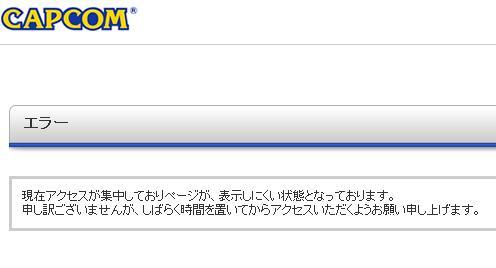 【MHクロス】モンハンクロス発売日に、モンハン部のサイトがアクセス集中でエラー表示になり入れない\(^o^)/