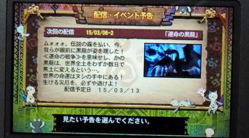【MH4G】G級 ミラボレアス(黒)が登場するクエスト「運命の黒龍」が2015年3月13日より配信!キタ━(゚∀゚)━!