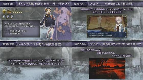 【FGO】異端なるセイレム配信を前に「Fate/Grand Order カルデア放送局Vol.8を配信!相変わらず配信記念ツイートキャンペーンはすぐに達成wジャンヌ梶田だと!?