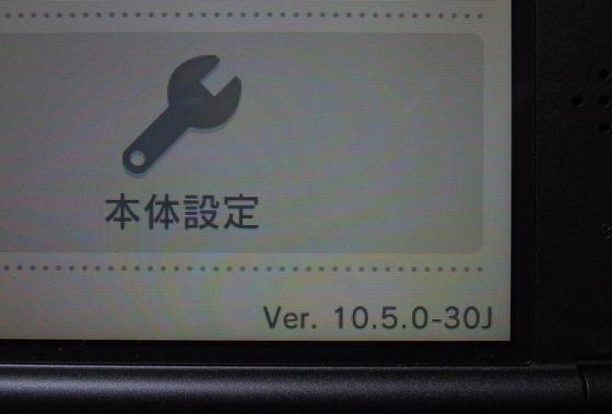 """ニンテンドー3DSの本体バージョンを""""10.5.0-30J""""に更新!"""