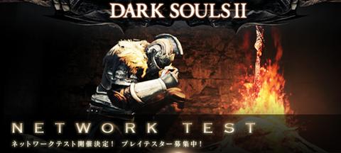 PS3「ダークソウル2」の第4回ネットワークテストが2013年11月10日16時から開催!