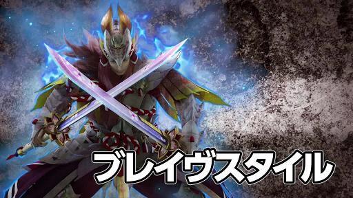 """【モンハンXX】新たに攻めれば攻めるほど強くなる""""ブレイヴスタイル""""が追加!さらに狩技にも新技が追加!"""