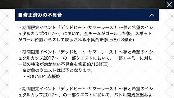 【FGO】水着イベント2017「デッドヒート・サマーレース」のラウンド4で特攻が効かない不具合などが修正!