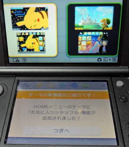 """ニンテンドー3DSの本体システムが""""9.3.0-21J""""に更新!【2014年12月9日更新!】"""