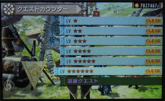 【MHクロス】村クエ★6攻略!高難度クエストはかなり苦労した・・・。