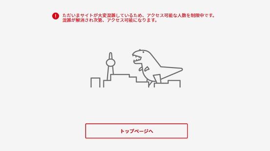 2017年8月31日のマイニンテンドーストアSwitch予約も安定のゴジラ表示!?いつになったら買えるのか・・・。