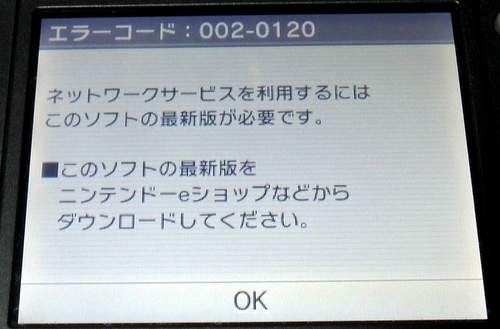 モンスターハンター4Gで「エラーコード:002-0120」が発生!?【MH4G Ver.1.2の更新データが公開!】