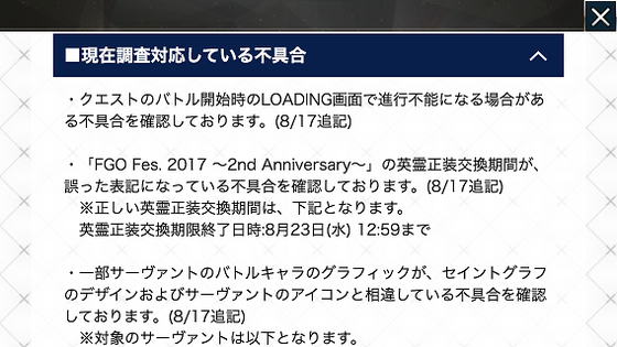 【FGO】水着イベント2017第2部が開始されるも不具合が色々ある模様!?ローディング画面で止まる不具合など