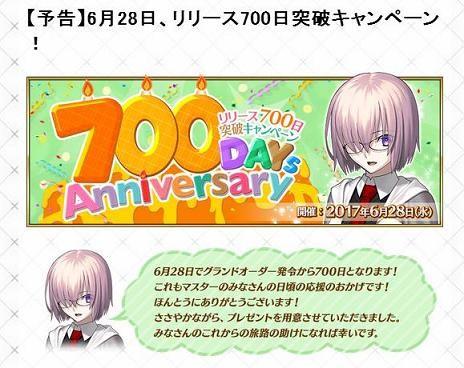 【FGO】FGOリリース700日突破を記念して聖晶石10個をプレゼント!2017年6月28日の一日限定!ログインすればもらえる!