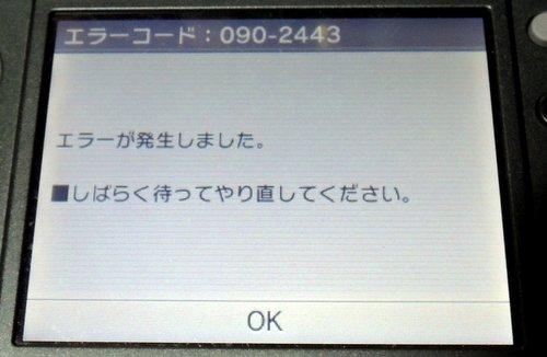 """久々にMH4Gで""""エラーコード:090-2443""""が発生!【通信エラーのログが原因か?】"""