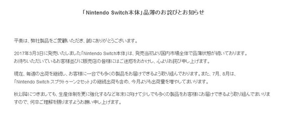 Nintendo Switch (ニンテンドースイッチ)本体が品薄で入手困難な状態を公式が謝罪!スプラトューン2セットなどの発売に合わせは7月・8月は出荷量が増えるようです。