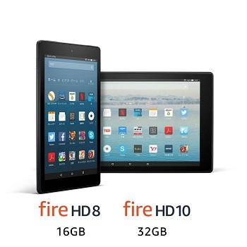 Amazon Fire HD8とFire HD10のセットがタイムセールで買い得に!2018年6月26日23:59まで