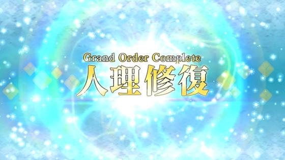 【FGO】終局特異点クリアしたぞー!CCCイベント前のAP半減キャンペーンありがとう!