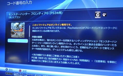 PS3「MHF-G」の先行体験テストが始まる前に準備しておくこと!