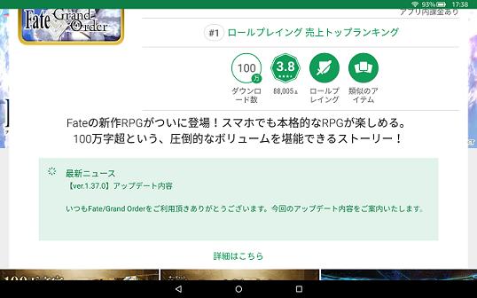 【FGO】アプリの最新バージョンがAppストアに反映されていないようでメンテンス延期に?Android版は更新完了!