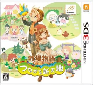 3DSで発売中のゲーム「牧場物語 つながる新天地」の紹介動画が公開!