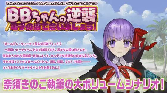 【FGO】新イベント「BBちゃんの逆襲/電子の海で会いましょう!」に向けて2017年5月1日14時からメンテンナス!