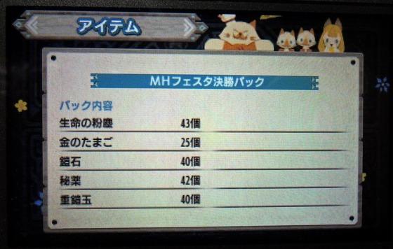 【MHクロス】重鎧玉40個などの配信が2016年4月7日から開始!MHフェスタ決勝パック