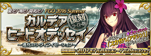 【FGO】復刻水着イベント第二部開始!早速ピックアップ召喚2を回すも全滅w