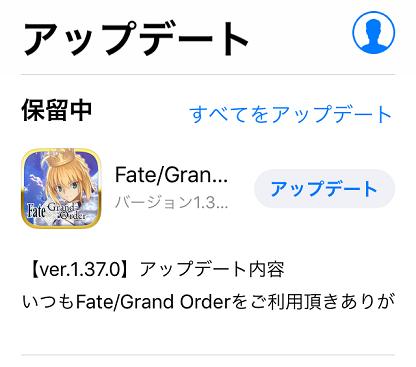 【FGO】iOS版FGOのアップデート配信開始!メンテナンスは21:00に終了!