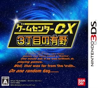 3DSゲーム「ゲームセンターCX3丁目の有野」の第二弾PVが公開!【色んな部分がパワーアップ!】