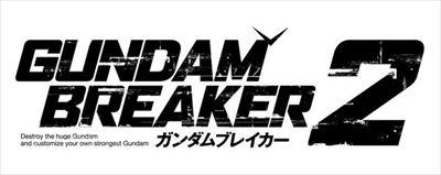 ガンプラゲーム「ガンダムブレイカー2」の予約受付がスタート!初回特典にはガンダムビルドファイターズ トライの機体が付属!