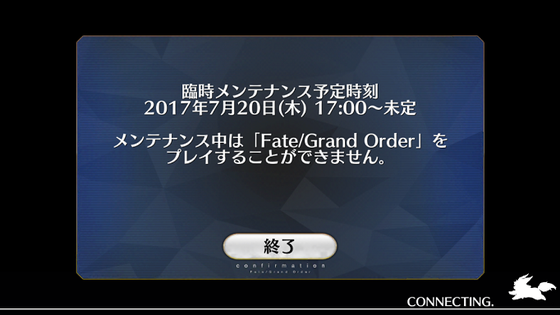 【FGO】復刻水着イベント第二部前のメンテンナスは延期・・・。終了時刻は未定に!?