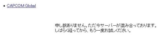 【MHクロス】モンハンクロス発売3日経過してもモンハン部に入れない!?【現在復旧中の模様!】