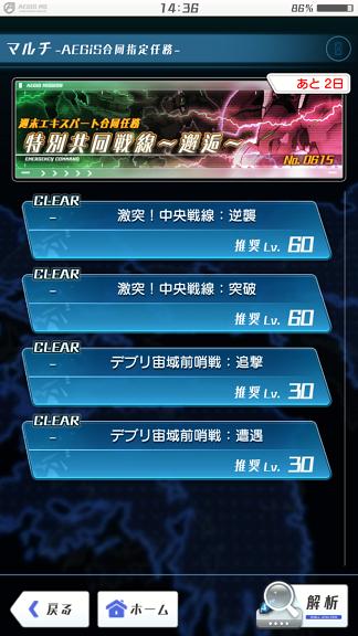 【アリス・ギア・アイギス】週末EX任務の表示が再修正されすべて表示されるようになりました!