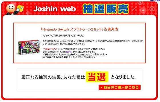 Joshin webのSwitch抽選販売に当選した!スプラトゥーン2セットゲットだぜ!