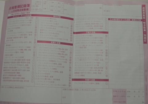 yu-za-shakenkuruma (2)