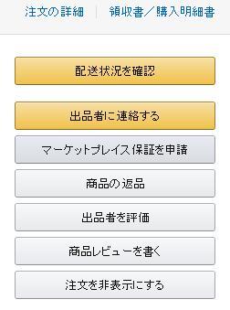 amamakepurehoshou01