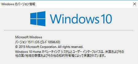 Windows のバージョン情報 20160113 93808
