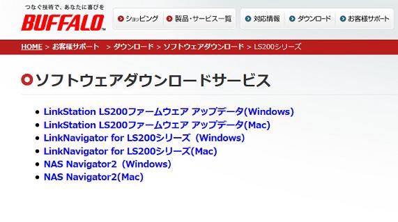 ls220dnb ファームウェア