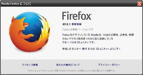 firefox4901
