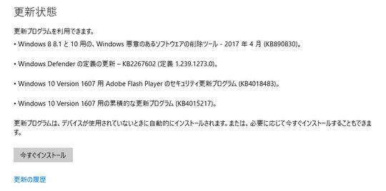 Windows Defenderの更新が途中で止まる - …