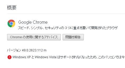 xpchrome4902623112