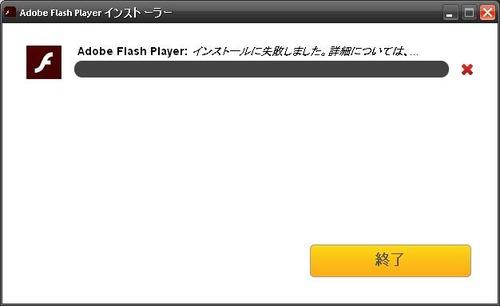 flashplayerinsutosippai