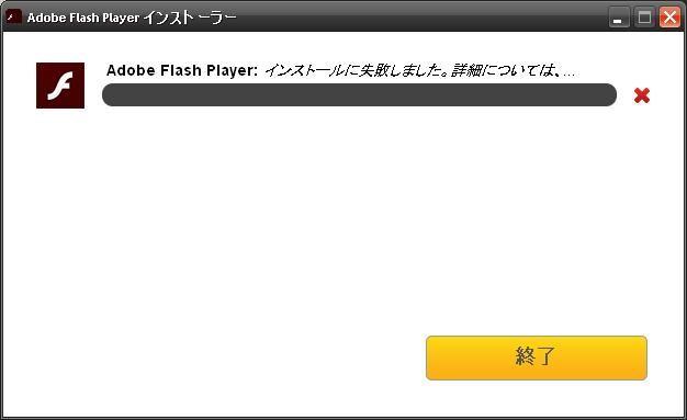 Adobe Flash Player 最新版ダウンロード - sakojin.com