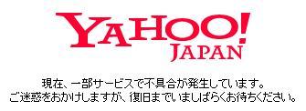 yahootoraburu20160627