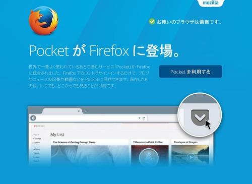 firefox3805pocket