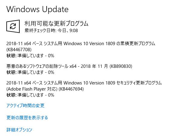 Windows10に2018年11月のWindowsUpdateを適用!今月も失敗履歴が残る