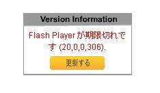 Adobe Flash Playerを最新版にする | トレンドマイク …